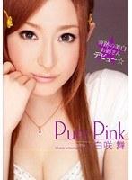 「Pure Pink 白咲舞」のパッケージ画像