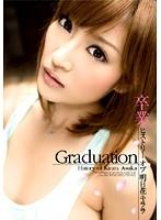 「Graduation 卒業 ヒストリーオブ明日花キララ」のパッケージ画像