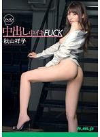 「ノーパン中出し中イキFUCK 秋山祥子」のパッケージ画像