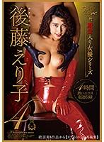 後藤えり子 4時間 絶頂期6作品から【ヌケるシーンを再編集】