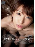 「絶対に解かれることのない拘束 秋山祥子」のパッケージ画像