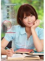 「やりすぎ家庭教師 神谷まゆ」のパッケージ画像