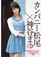 「カンパニー松尾×神谷まゆ」のパッケージ画像