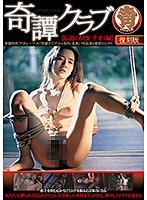 奇譚クラブ 【伝説のM女 ナオミ編】 ダウンロード