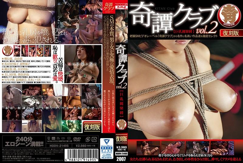 奇譚クラブ vol.2 【巨乳縄緊縛編】