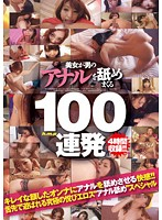 (41hodv020859)[HODV-20859] 美女が男のアナルを舐めまくる100連発 ダウンロード