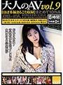 大人のAV vol.9 まとめて10作品 【ほぼ本編まるごと収録】