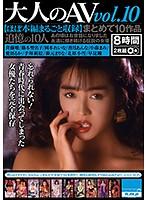 大人のAV vol.10 まとめて10作品 【ほぼ本編まるごと収録】