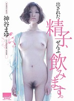 Japanese XXX Movies – [HODV-20890] Sperm Issued, I Drink Everything, Kamiya Eyebrows