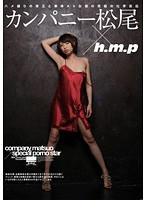 カンパニー松尾×h.m.p ダウンロード