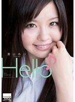 「Hello♪ 葉山めい」のパッケージ画像
