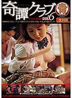 「奇譚クラブ vol.6 【ドS女王調教編】」のパッケージ画像