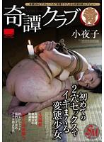 (41hodv020925)[HODV-20925] 奇譚クラブ 初めての2穴セックスでイキまくる変態少女 小夜子 ダウンロード
