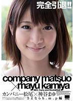 「カンパニー松尾×神谷まゆ さよならh.m.p編」のパッケージ画像