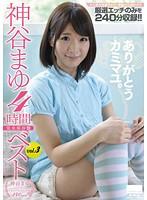 神谷まゆ・ベスト 4時間 vol.3 ダウンロード