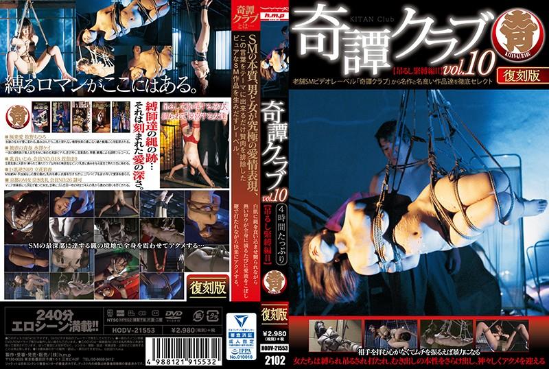 牧野ちひろ「奇譚クラブ vol.10【吊るし緊縛編 2】」