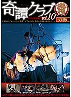 (41hodv020950)[HODV-20950] 奇譚クラブ vol.10【吊るし緊縛編 2】 ダウンロード