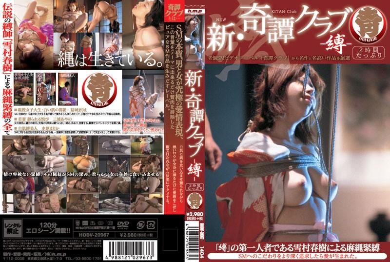 女子大生、三浦あやの出演のSM無料熟女動画像。新・奇譚クラブ-縛-