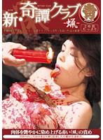 (41hodv020975)[HODV-20975] 新・奇譚クラブ-蝋- ダウンロード