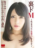「裏ドM~私は本当はド変態マゾなんです。~ 桜井あゆ」のパッケージ画像