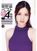 [HODV-21060] 星野遥・ベスト vol.2 4時間