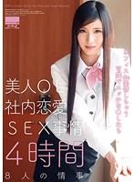 [HODV-21062] 美人OL社内恋愛SEX事情 4時間