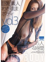 [HODV-21063] 巨乳素人わがままボディ vol.3 15人4時間