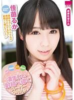 「Super Idol Super Shot!! ~カワイイ顔して凄まじい射精へ導くスーパーアイドル~ 佳苗るか」のパッケージ画像