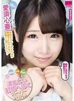 Super Idol Super Shot!! ~カワイイ顔して凄まじい射精へ導くスーパーアイドル~ 愛須心亜