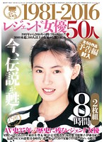 星野ひかるの初体験動画 1981-2016 レジェンド女優50人 8時間