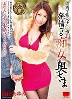 街角で素人チ●ポに発情する痴女奥さま 篠田あゆみ