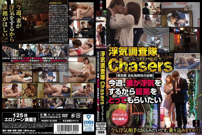 人妻、早川瑞希出演の不倫無料熟女動画像。浮気調査隊Chasers 今週、妻が浮気をするから証拠をとってもらいたい