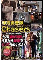 浮気調査隊Chasers 【東京都 会社員男性の依頼】今週、妻が浮気をするから証拠をとってもらいたい ダウンロード