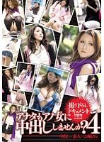 「アナタもアノ女(コ)に中出ししませんか? 4 中出し×素人×お姉さん」のパッケージ画像