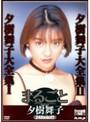 夕樹舞子(ゆうきまいこ)の無料サンプル動画/画像