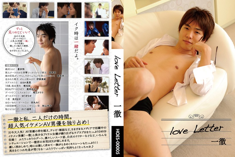 [HOES-005] love letter 一徹