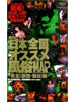 月刊 日本全国オススメ風俗MAP 〜東北編(秋田・仙台)〜 ダウンロード