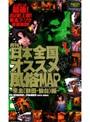 月刊 日本全国オススメ風俗MAP 〜東北編(秋田・仙台)〜