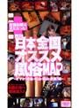 月刊 日本全国オススメ風俗MAP 〜オマケ(徳島・松山・福山・京都)編〜