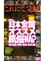 月刊日本全国オススメ風俗MAP〜裏(徳島・京都・滋賀・金沢)編〜