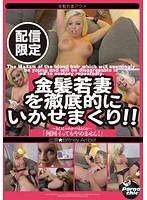 「金髪若妻を徹底的にいかせまくり!!」のパッケージ画像