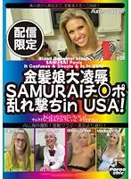 「金髪娘大凌辱! SAMURAIチ●ポ乱れ撃ち in USA!」のパッケージ画像