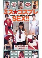 (41hos00006)[HOS-006] ミス☆コスプレSEX!! AVアイドル11人がコスリまくり!! ダウンロード