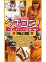 クチコミ!〜素人ギャルAV出演の輪〜 [横浜編] ダウンロード
