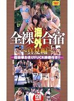 (41hos00021)[HOS-021] 全裸海外合宿〜真夏編〜 ダウンロード