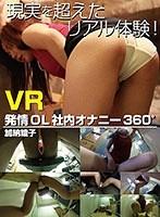 【画像】【VR】VR 発情OL社内オナニー360° 加納綾子