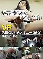 【VR】VR 発情OL社内オナニー360° 桐谷まほ