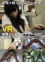 【画像】【VR】VR 発情OL社内オナニー360° 高月まゆ
