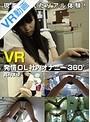 【VR】VR 発情OL社内オナニー360° 高月まゆ