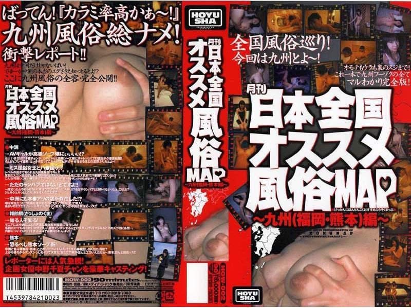 月刊日本全国オススメ風俗MAP〜九州(福岡・熊本)編〜